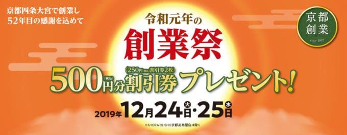 【毎年12月24日・25日限定】餃子の王将「500円分割引券」創業祭キャンペーン
