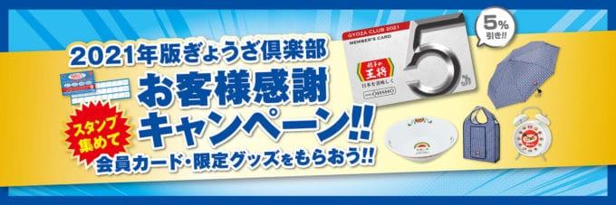 【ぎょうざ倶楽部限定】餃子の王将「会員カード・限定グッズ」お客様感謝キャンペーン