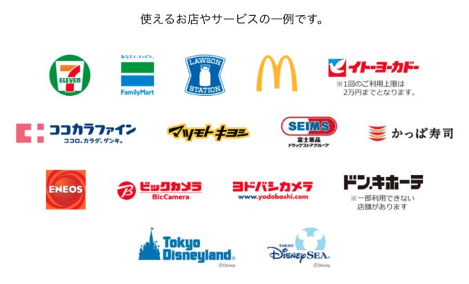 【対応店舗】Apple Pay(アップルペイ)「各種」使える店一覧