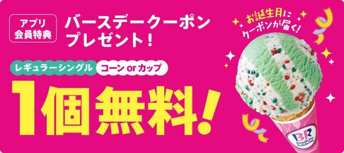【アプリ会員限定】サーティワン「各種割引」誕生日クーポン