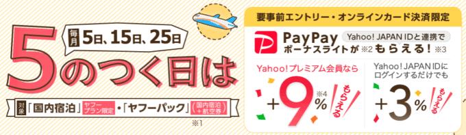 【日曜日・5のつく日限定】ヤフープレミアム会員「9%ポイント還元」旅!旅!キャンペーン