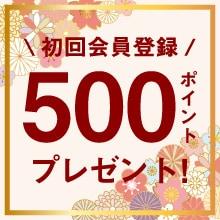 【新規会員登録限定】バイセル(BUYSELL)「500円OFF」割引ポイント