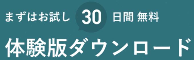 【初回限定】ESET(イーセット)「30日間」無料お試しキャンペーン