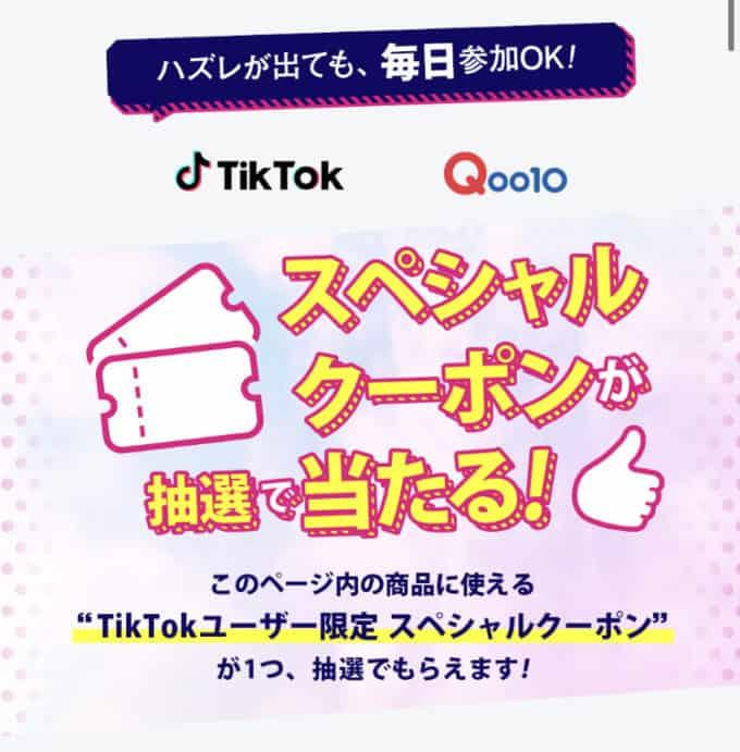 【期間限定】TikTok(ティックトック)「各種割引」クーポンコード