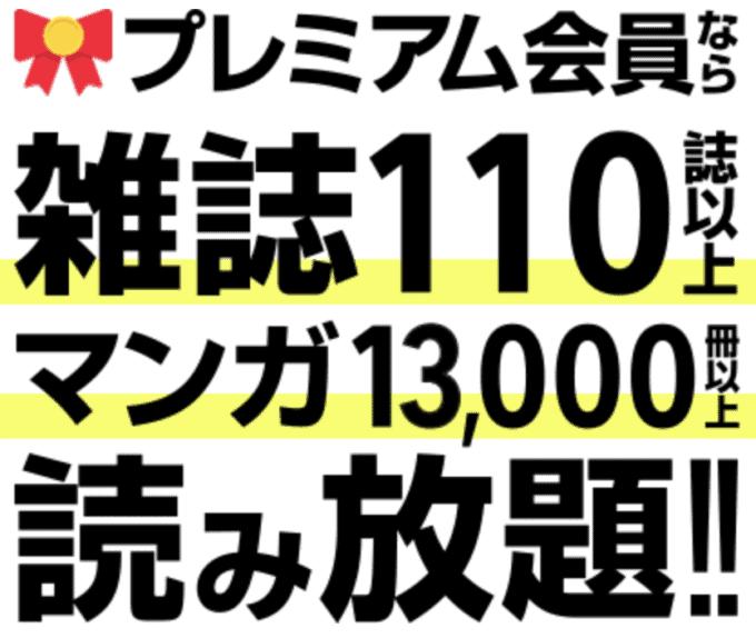 【会員限定】ヤフープレミアム会員「雑誌・マンガ読み放題」無料キャンペーン