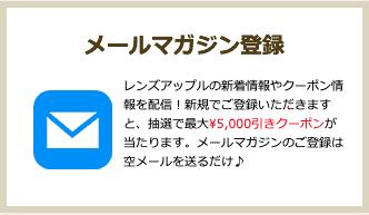 【メルマガ登録限定】レンズアップル「最大5000円OFF(抽選)」割引クーポン