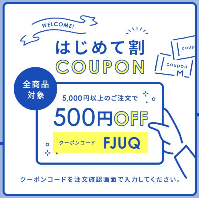 【はじめて割限定】レンズアップル「500円OFF」割引クーポンコード