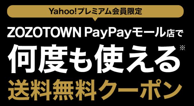 【ZOZOTOWN PayPayモール店限定】ヤフープレミアム会員「送料無料」クーポン