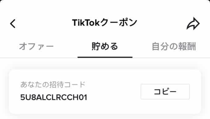 【友達紹介限定】TikTok(ティックトック)「Tikポン(ギフト交換)」招待コード