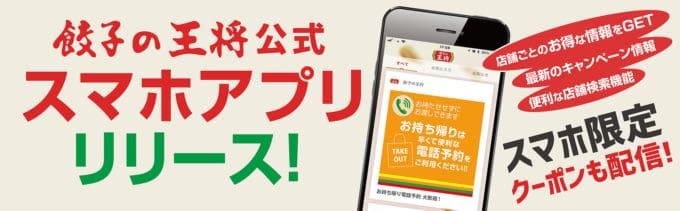 【アプリ限定】餃子の王将「各種」割引クーポン