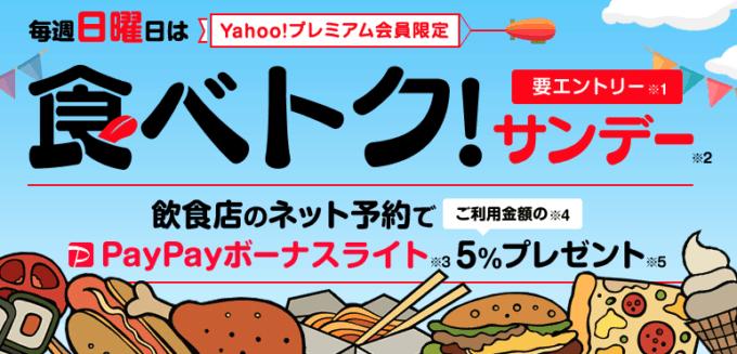 【日曜日限定】ヤフープレミアム会員「5%ポイント還元」食べトクサンデーキャンペーン