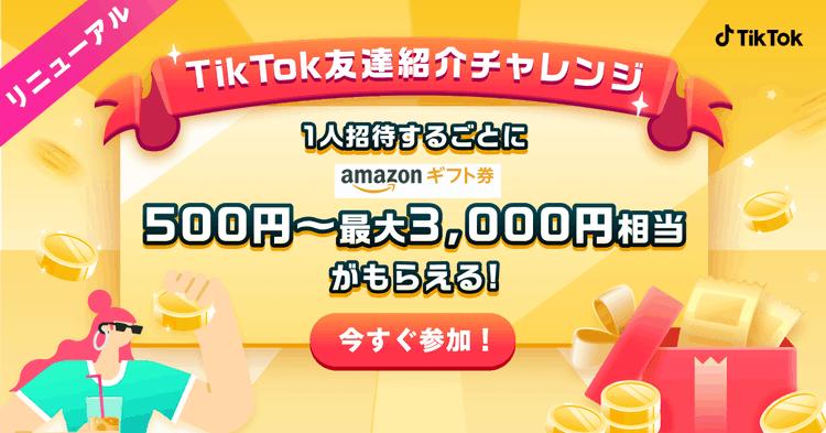 【友達紹介限定】TikTok(ティックトック)「Amazonギフト券プレゼント」招待コード