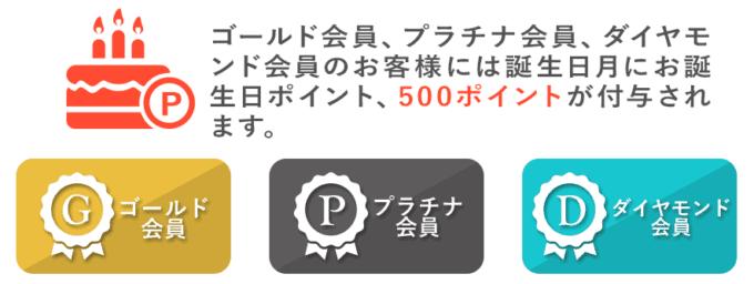 【ゴールド・プラチナ・ダイヤモンド会員限定】バイセル(BUYSELL)「500円OFF」誕生日月ポイント