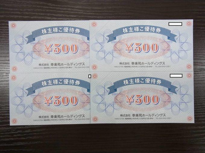 【オークション・フリマ】幸楽苑「500円OFF」株主優待券