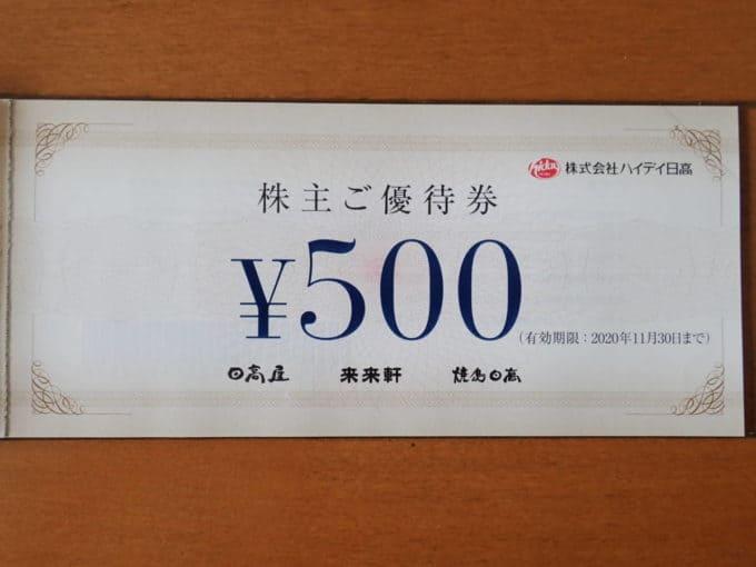 【オークション・フリマ】日高屋「500円OFF」株主優待券