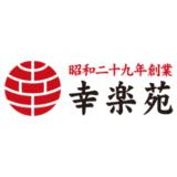 【最新】幸楽苑割引クーポンコード・キャンペーンまとめ