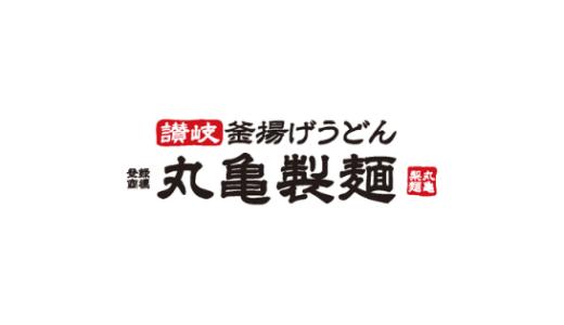 【最新】丸亀製麺キャンペーン・割引クーポンコードまとめ