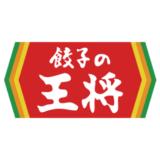 【最新】餃子の王将 割引クーポン・キャンペーンまとめ