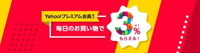 【会員限定】ヤフープレミアム会員「3%ポイント還元」キャンペーン