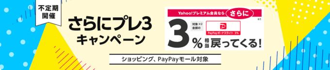 【期間限定】ヤフープレミアム会員「3%ポイント還元」プレ3キャンペーン