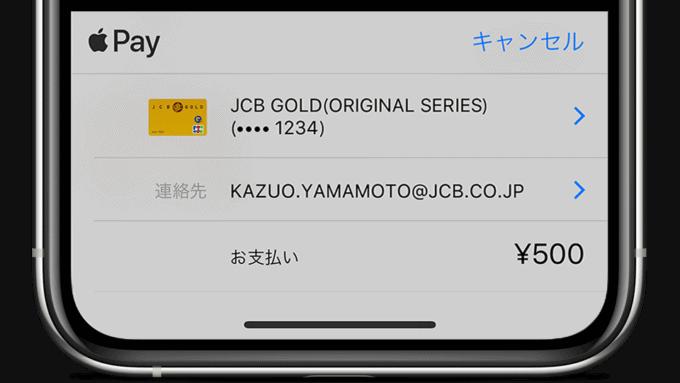 【JCBカード限定】Apple Pay(アップルペイ)「各種割引」キャンペーン