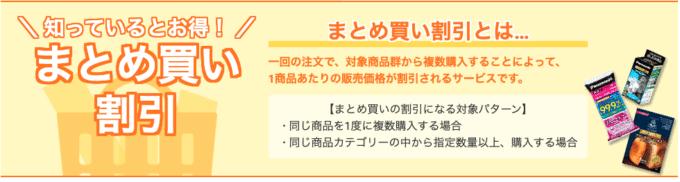 【複数購入限定】Panasonic Store(パナソニック ストア)「まとめ買い」割引
