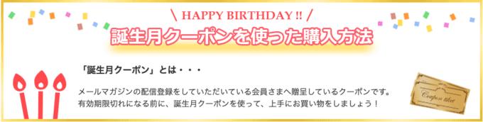 【誕生日月限定】Panasonic Store(パナソニック ストア)「10%OFF」誕生月クーポン