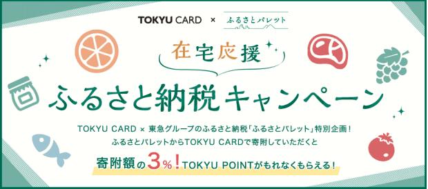 【東急カード会員限定】ふるさとパレット「各種ポイント還元」キャンペーン