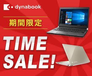 【期間限定】Dynabook Direct(旧東芝ダイレクト) 「各種割引」タイムセール