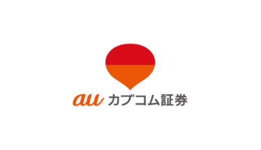 【最新】auカブコム証券 口座開設キャンペーンまとめ