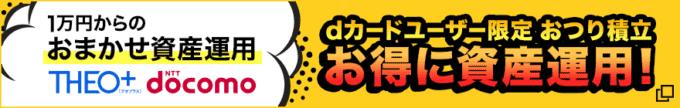 【dカードおつり積立限定】THEO+docomo(テオプラスドコモ)「高額dポイント」還元キャンペーン