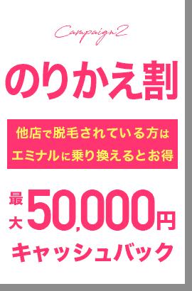 【乗り換え限定】エミナルクリニック(HMRクリニック)「最大5万円キャシュバック」のりかえ割キャンペーン