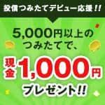 【新規口座開設限定】auカブコム証券「現金1000円プレゼント」投資信託積立デビューキャンペーン