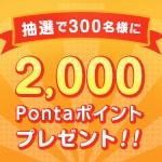 【新規口座開設限定】auカブコム証券「Pontaポイント2000円分プレゼント」キャンペーン