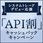 【システムトレード限定】auカブコム証券「高額キャッシュバック」API割キャンペーン