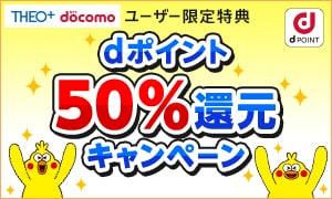 【ドコモ関連サービス限定】THEO+docomo(テオプラスドコモ)「各種dポイント」還元キャンペーン