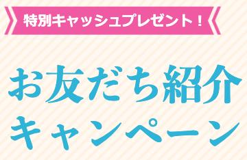 【友達紹介限定】エミナルクリニック(HMRクリニック)「高額キャシュバック」紹介キャンペーン