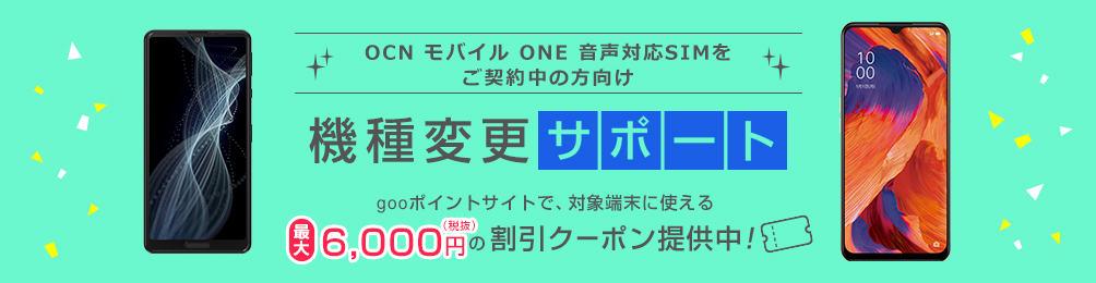 【音声対応SIMご契約者限定】OCNモバイルONE「最大6000円OFF」割引クーポン