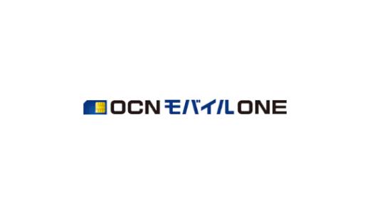 【最新】OCNモバイルONE割引クーポン・キャンペーンまとめ