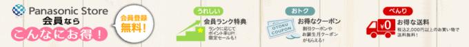 【新規会員登録限定】Panasonic Store(パナソニック ストア)「各種割引・送料無料」お得なクーポン