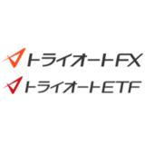 【最新】トライオートFX・ETF 口座開設キャンペーンまとめ