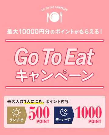 【OZmall(オズモール)限定】オンライン予約「1000ポイント(ディナー)+500ポイント(ランチ)」GoToEatキャンペーン