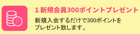 【新規会員登録限定】MOCOBLING(モコブリング)「300ポイント」プレゼントクーポン