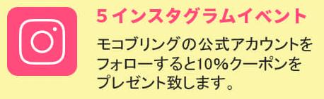 【インスタグラムフォロー限定】MOCOBLING(モコブリング)「10%OFF」割引クーポン