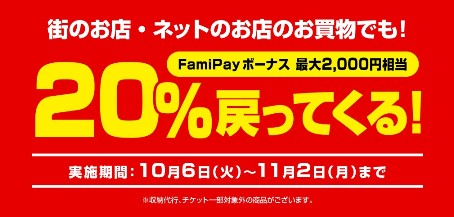 【期間限定】ファミペイ「ポイント20%」還元キャンペーン