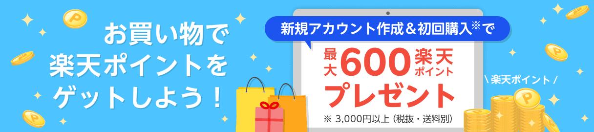 【初回購入限定】Rebates(リーベイツ)「最大600ポイントプレゼント」キャンペーン
