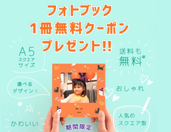 【子育て応援クラブ限定】デジプリ年賀状・フォトブック「1冊無料」クーポン