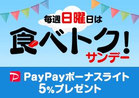 【毎週日曜日限定】Yahoo!ロコ「PayPayボーナスライト5%ポイント還元」食べトクサンデー