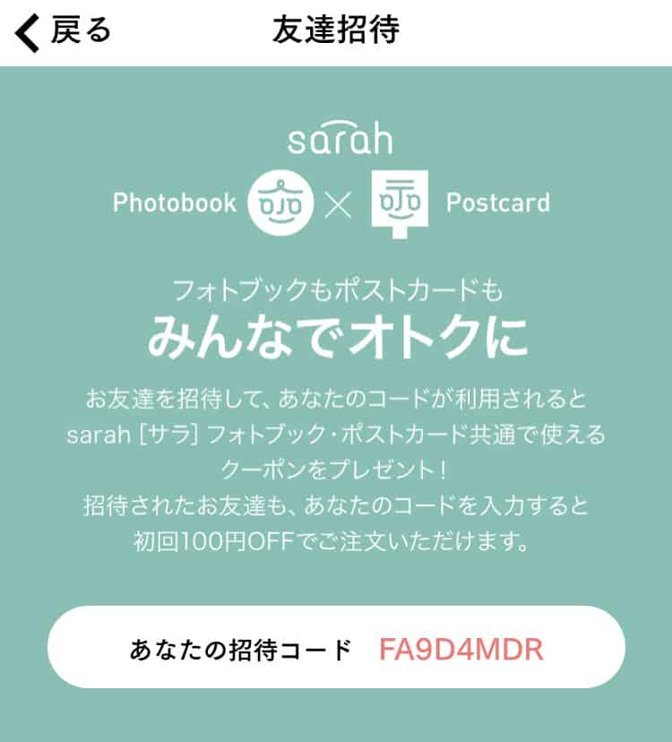 【友達紹介限定】サラフォトブック/ポストカード「100円OFF」割引クーポン・招待コード