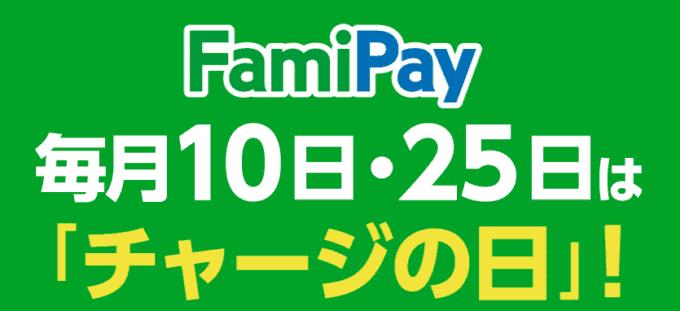 【チャージの日(毎月10日・25日)限定】ファミペイ「無料クーポン」キャンペーン